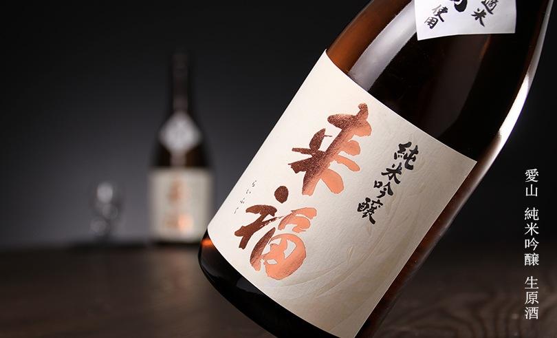 来福 愛山 純米吟醸 生原酒 720ml