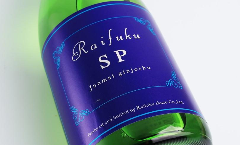 来福 純米吟醸 SP 〜summer premium〜