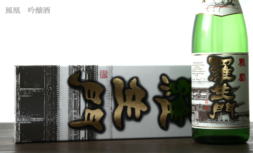 羅生門 吟醸 鳳凰(箱入) 1.8L