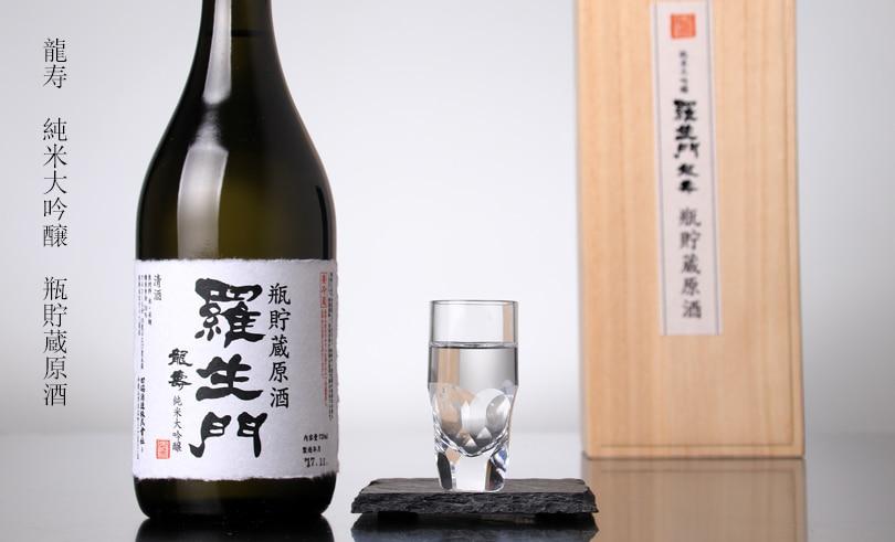 羅生門 龍寿 瓶貯蔵原酒