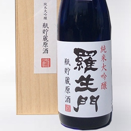 羅生門 純米大吟醸 瓶貯蔵原酒 瑠璃