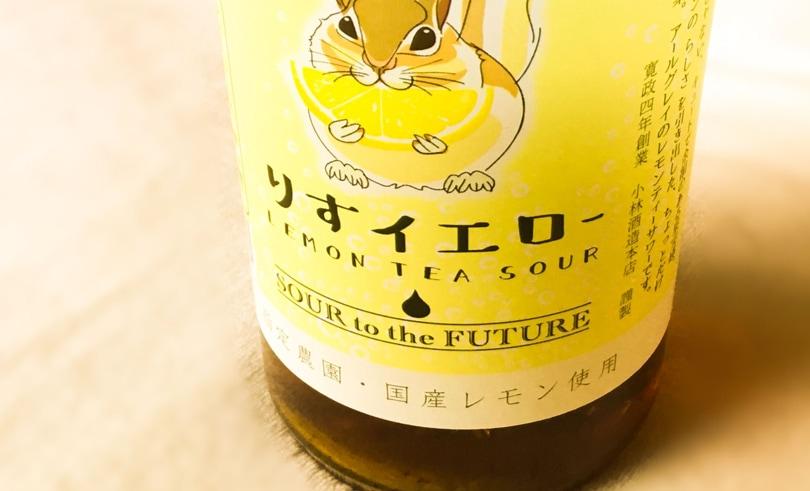 国産レモンサワーの素 SOUR to the FUTURE リスイエロー