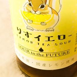 国産レモンサワーの素 SOUR to the FUTURE りすイエロー