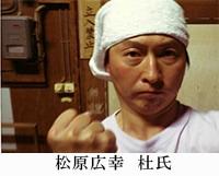 流輝(松屋酒造株式会社)