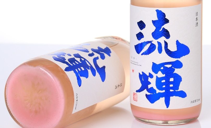 流輝 純米吟醸 桃色 無濾過生