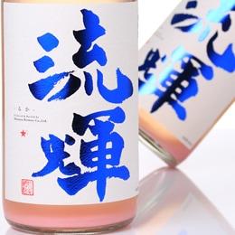 流輝 純米吟醸 桃色