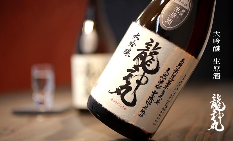龍神丸 大吟醸 生原酒 720ml