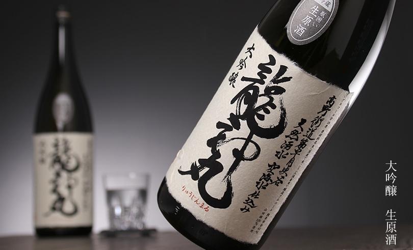 龍神丸 大吟醸 生原酒 1.8L
