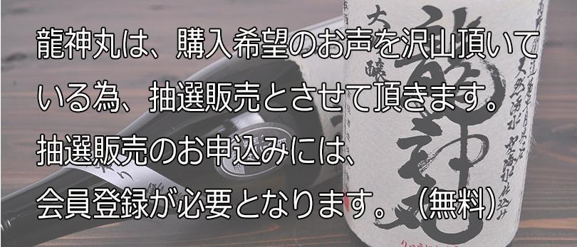 龍神丸 抽選申し込みページ