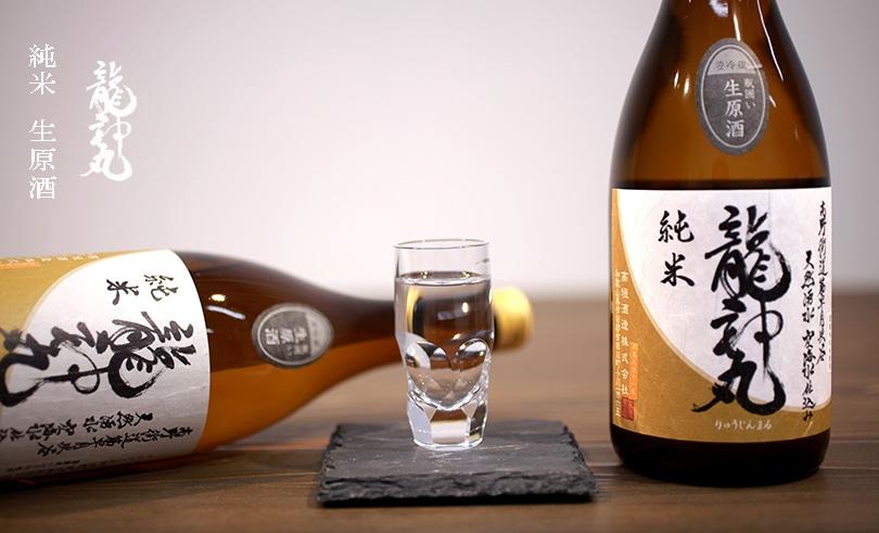 龍神丸 純米 生原酒 720ml