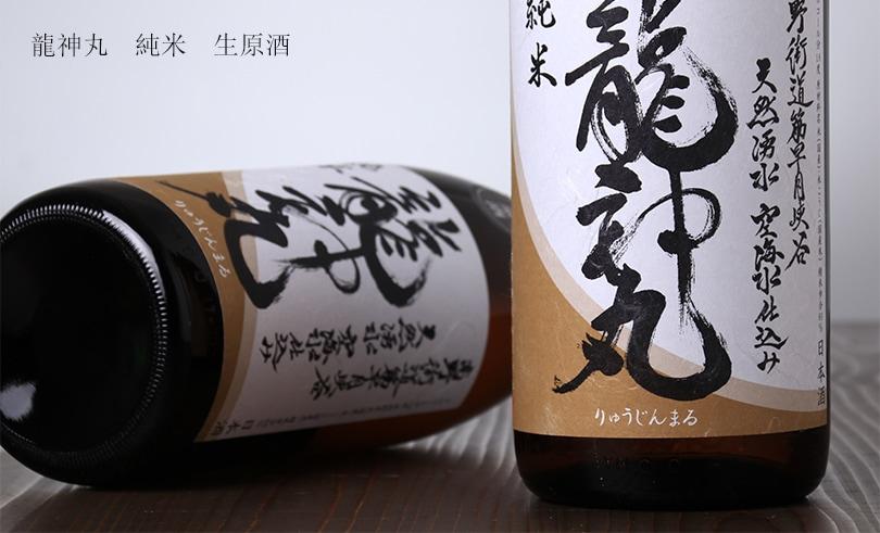 龍神丸 純米 生原酒