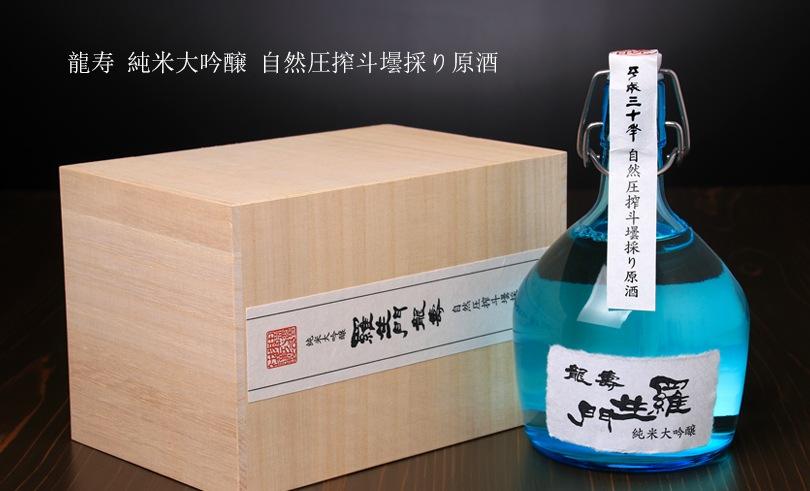 羅生門 龍寿 純米大吟醸 自然圧搾斗壜採り原酒