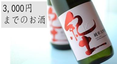 三千円のお酒