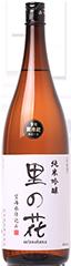 里の花 純米吟醸 生原酒