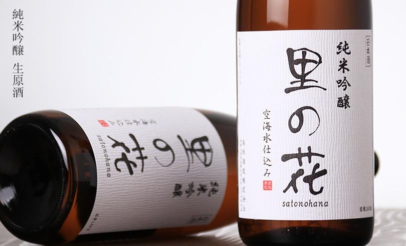 里の花 純米吟醸 生原酒 1.8L