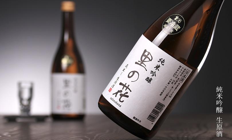 里の花 純米吟醸 720ml