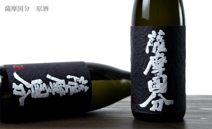 薩摩国分原酒 1.8L