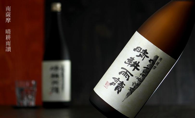 晴耕雨讀 カメ壺仕込み 白麹 1.8L