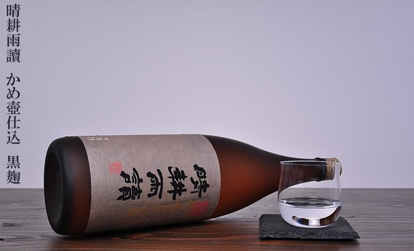 晴耕雨讀 カメ壺仕込み 黒麹 1.8L