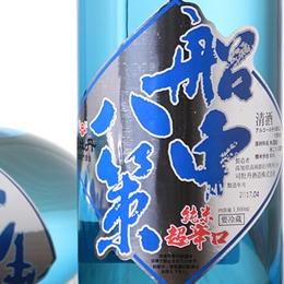 司牡丹 船中八策 純米 超辛口 零下貯蔵