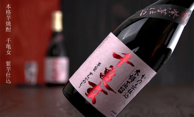 千亀女 紫芋仕込み 720ml