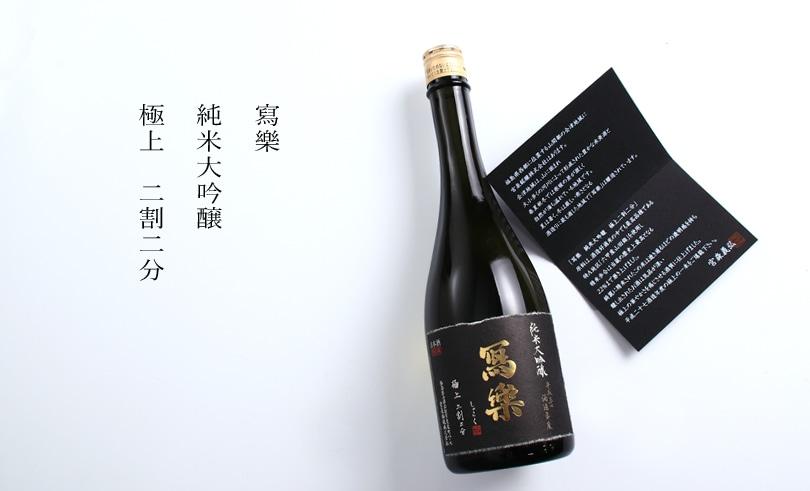 寫樂 純米大吟醸 極上二割二分 720ml