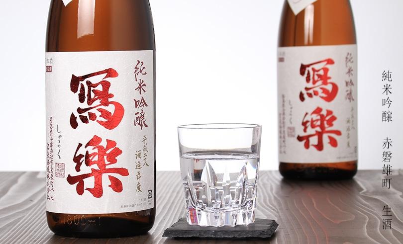 寫樂 純米吟醸 赤磐雄町 生酒 1.8L