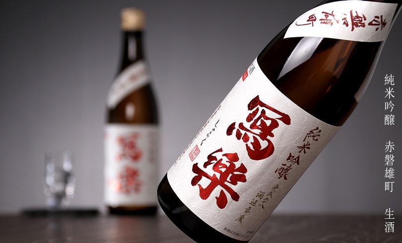 寫樂 純米吟醸 赤磐雄町 生酒 720ml