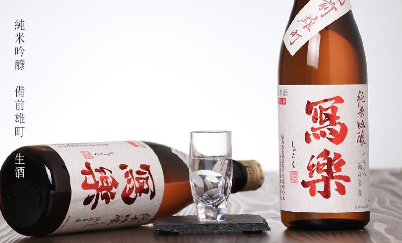寫樂 純米吟醸 備前雄町 生酒 720ml