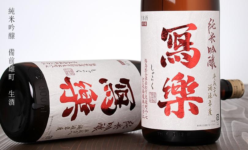 寫樂 純米吟醸 備前雄町 生酒 1.8L