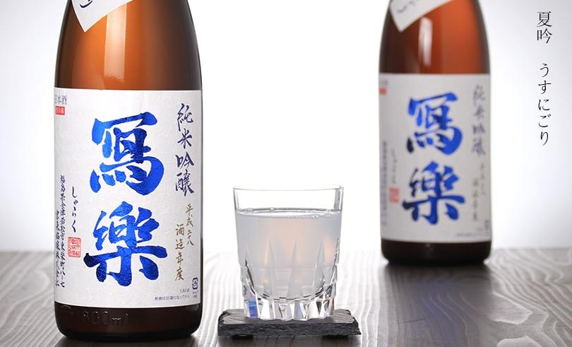 寫樂 純米吟醸 夏吟うすにごり