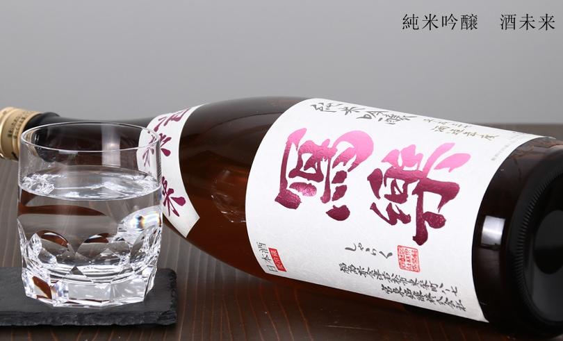 寫楽 純米吟醸 酒未来 火入れ 1.8L