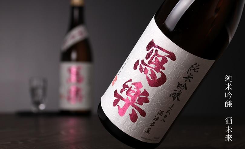 寫楽 純米吟醸 酒未来 火入れ 720ml