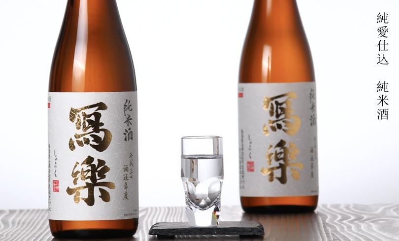 寫樂 純愛仕込 純米酒 720ml