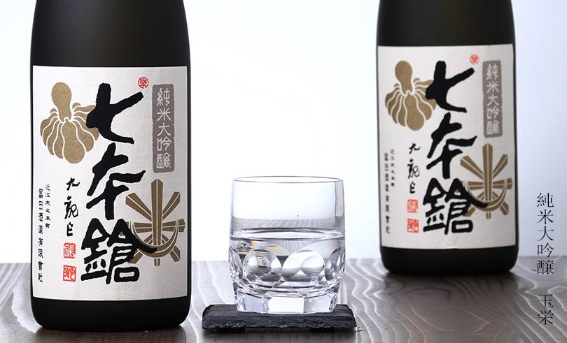 七本鎗 純米大吟醸 玉栄 1.8L 火入