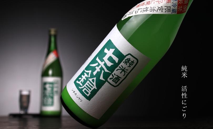 七本鎗 純米 活性にごり酒