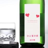 愛宕の松 純米吟醸 ひと夏の恋