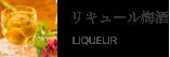 リキュール
