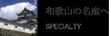 和歌山の名産
