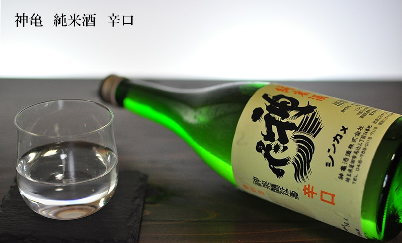 神亀 純米 辛口 720ml