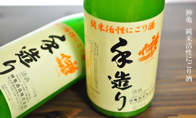 神亀 純米 活性にごり 1.8L