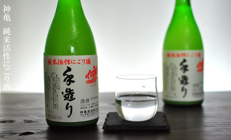 神亀 純米 活性にごり 720ml