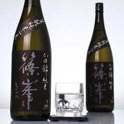 篠峯 生もと純米 二火 山田錦