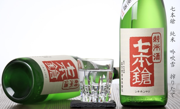 七本鎗 純米 吟吹雪 搾りたて生原酒