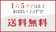 1万円5千円以上お買い上げで送料無料