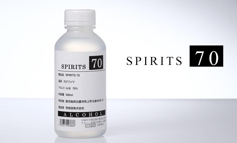 spirits70_1.jpg