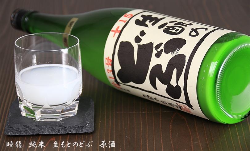 生もとのどぶ 原酒(火入れ) 1.8L