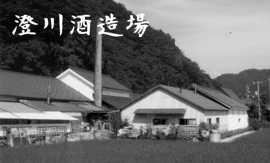 澄川酒造場