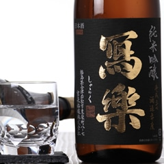 寫樂 純米吟醸 東条山田錦