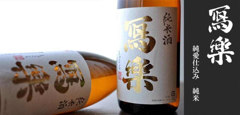 冩樂 純愛仕込 純米酒 火入
